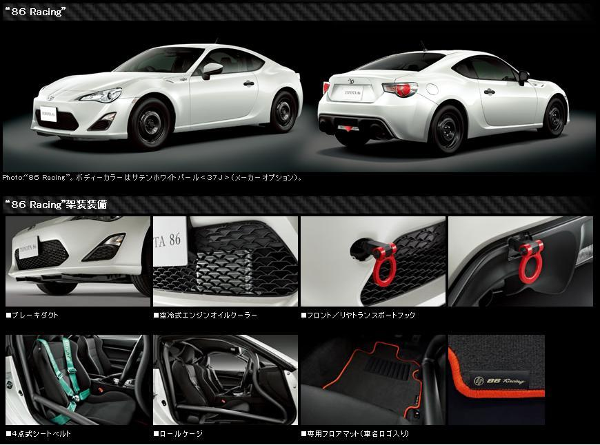 Trd japan releases race ready parts for the 86 by scion fr s forum subaru brz forum toyota for Scion frs interior accessories