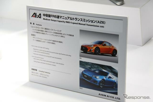 Were we (and Aisin) wrong about the BRZ / FR-S / GT 86