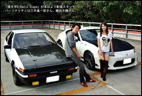 initial d stage 5 release this year page 17 scion fr s forum
